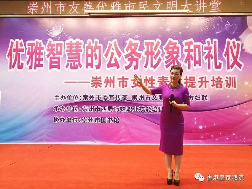 龚怡院长受邀为崇州市妇联进行《优雅智慧的公务形象和礼仪》培训